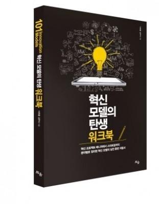 혁신모델의탄생-워크북표지입체