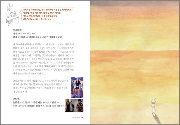 힐링멘토청소년_본문이미지2