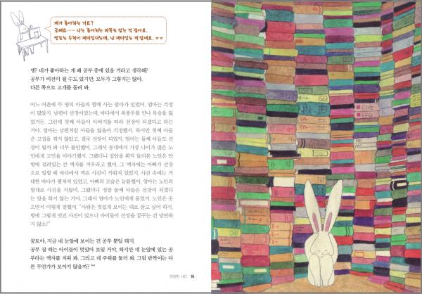 힐링멘토청소년_본문이미지5