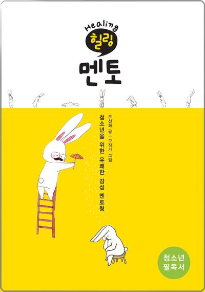 힐링멘토청소년_표지
