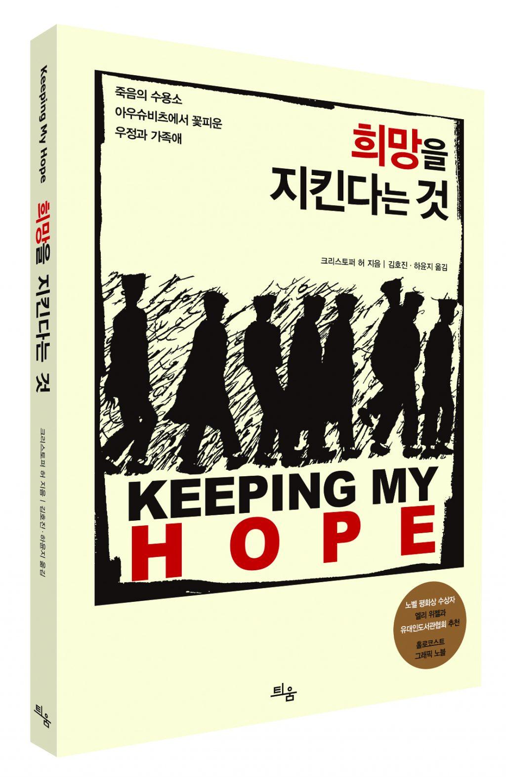 희망을지킨다는것-표지입체