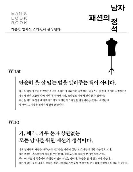 남자패션미리보기1