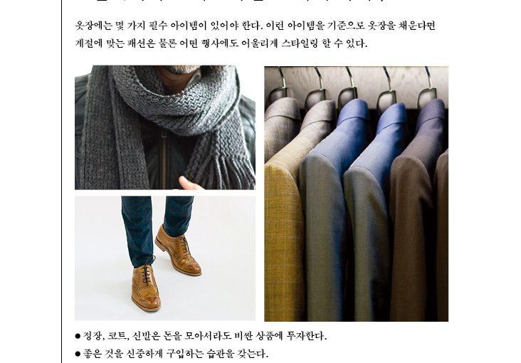 남자패션미리보기3