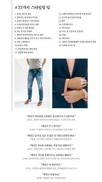 남자패션미리보기4