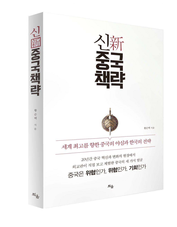 신중국책략-표지입체